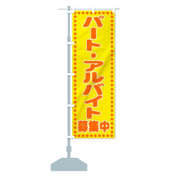 のぼり パート・アルバイト募集中 のぼり旗のデザインCの設置イメージ