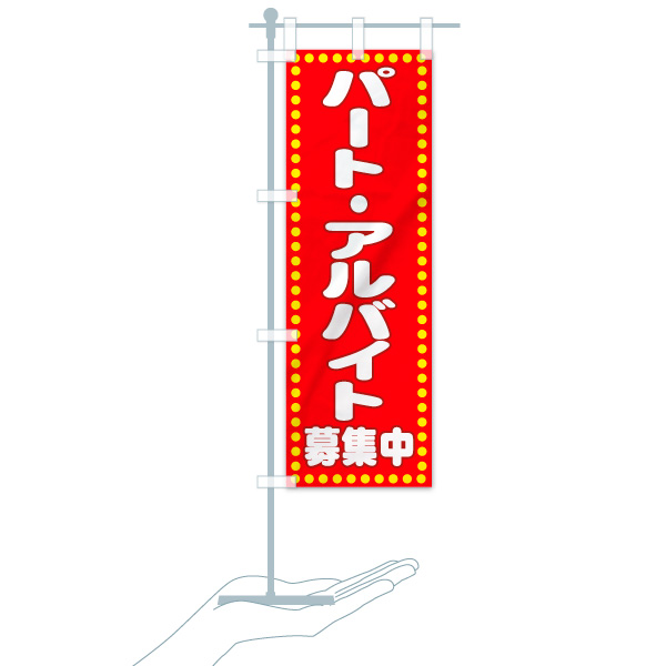 のぼり パート・アルバイト募集中 のぼり旗のデザインAのミニのぼりイメージ