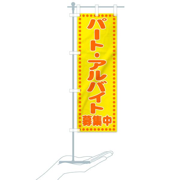 のぼり パート・アルバイト募集中 のぼり旗のデザインCのミニのぼりイメージ