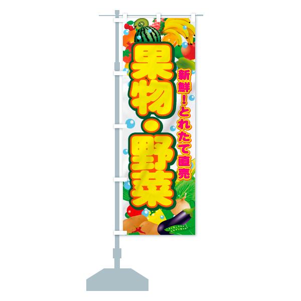 のぼり 果物・野菜 のぼり旗のデザインAの設置イメージ