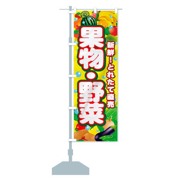 のぼり 果物・野菜 のぼり旗のデザインBの設置イメージ