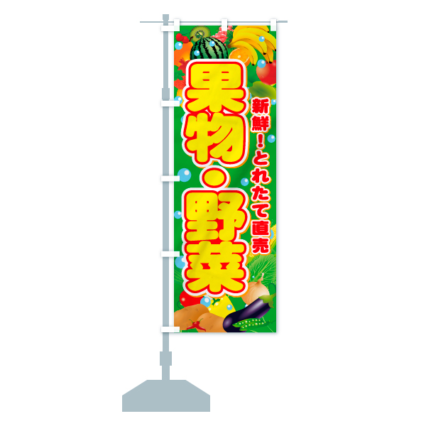 のぼり 果物・野菜 のぼり旗のデザインCの設置イメージ