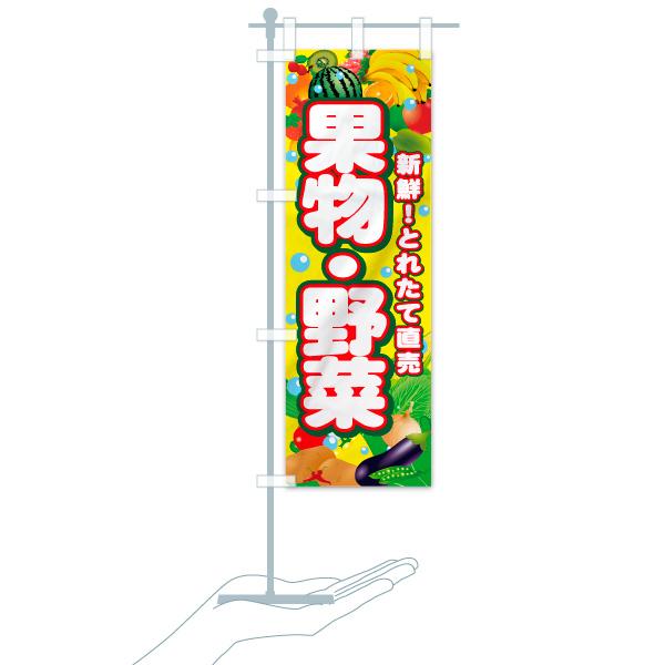 のぼり 果物・野菜 のぼり旗のデザインBのミニのぼりイメージ