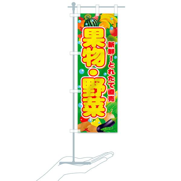 のぼり 果物・野菜 のぼり旗のデザインCのミニのぼりイメージ