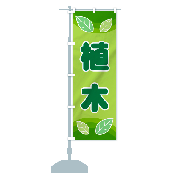 のぼり 植木 のぼり旗のデザインAの設置イメージ