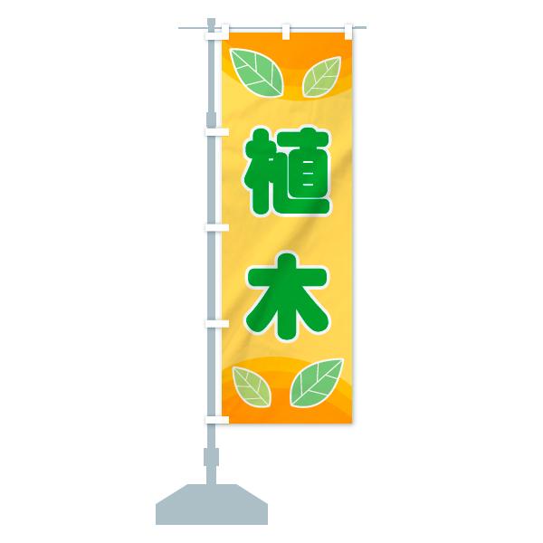のぼり 植木 のぼり旗のデザインBの設置イメージ