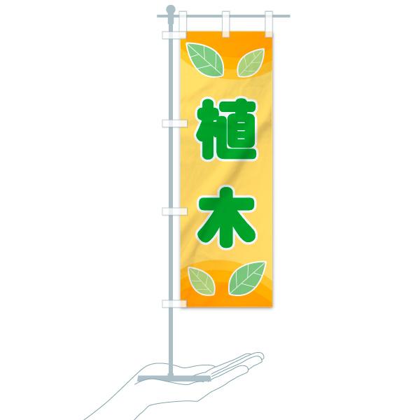 のぼり 植木 のぼり旗のデザインBのミニのぼりイメージ