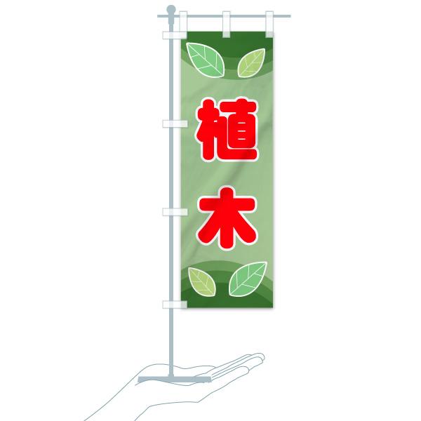 のぼり 植木 のぼり旗のデザインCのミニのぼりイメージ