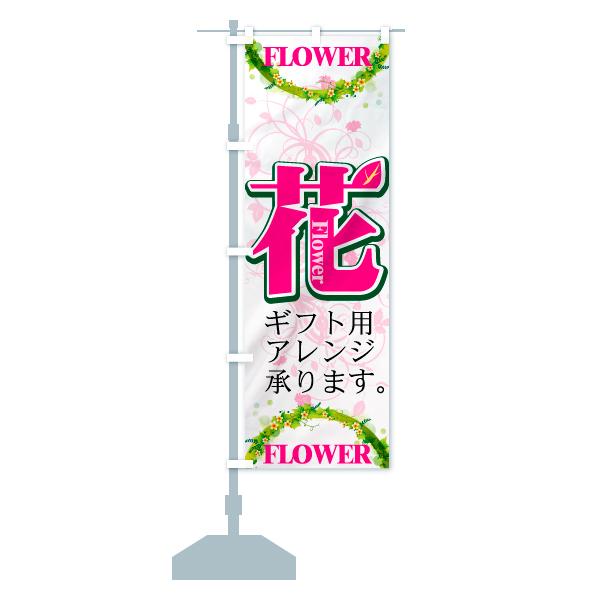 のぼり 花 のぼり旗のデザインBの設置イメージ