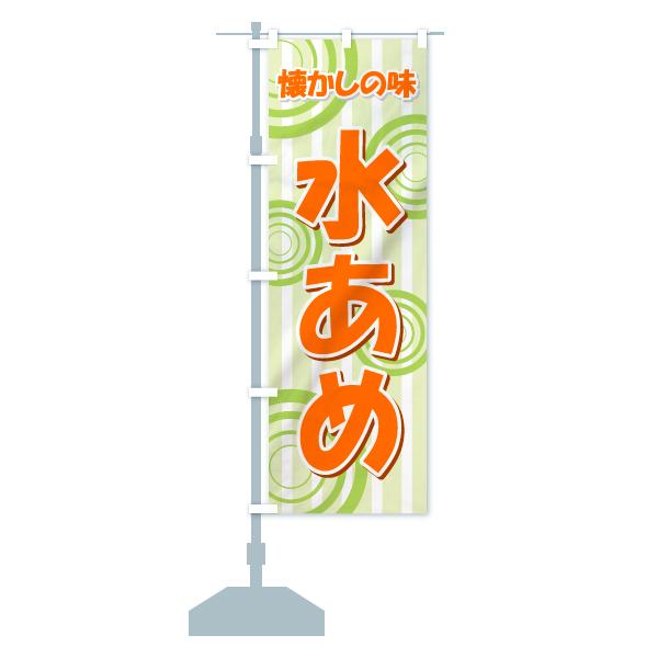 のぼり 水あめ のぼり旗のデザインCの設置イメージ