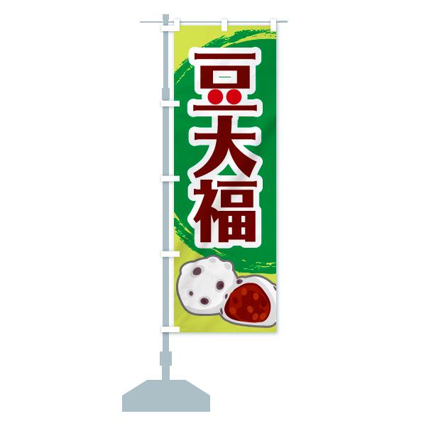 のぼり 豆大福 のぼり旗のデザインAの設置イメージ