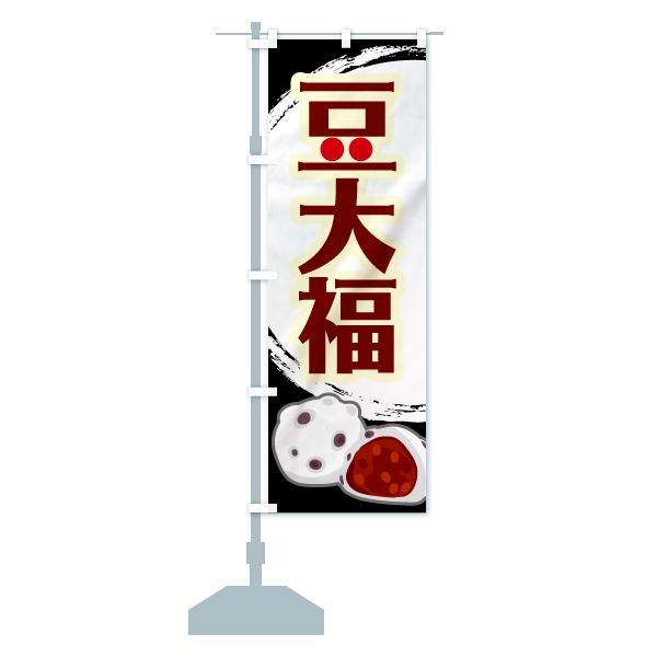 のぼり 豆大福 のぼり旗のデザインBの設置イメージ