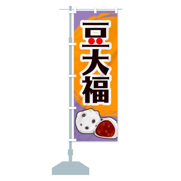 のぼり 豆大福 のぼり旗のデザインCの設置イメージ