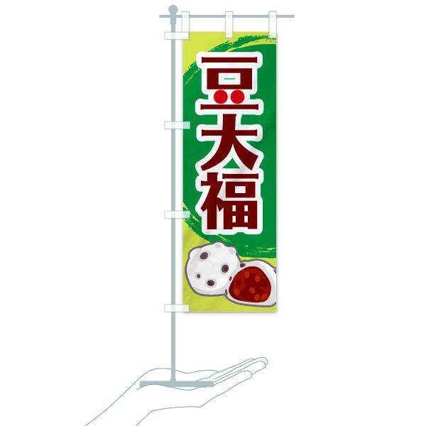 のぼり 豆大福 のぼり旗のデザインAのミニのぼりイメージ