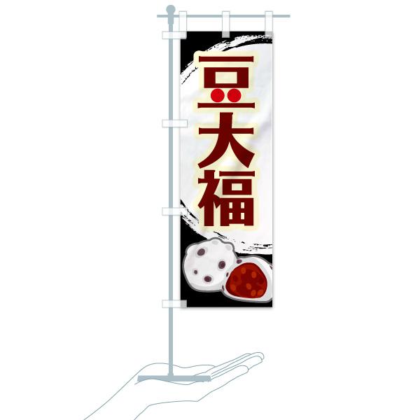 のぼり 豆大福 のぼり旗のデザインBのミニのぼりイメージ