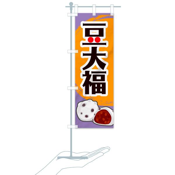 のぼり 豆大福 のぼり旗のデザインCのミニのぼりイメージ