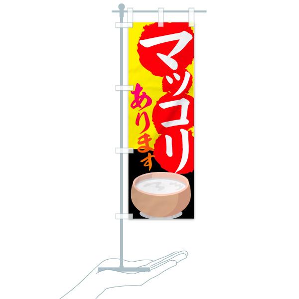 のぼり マッコリ のぼり旗のデザインCのミニのぼりイメージ