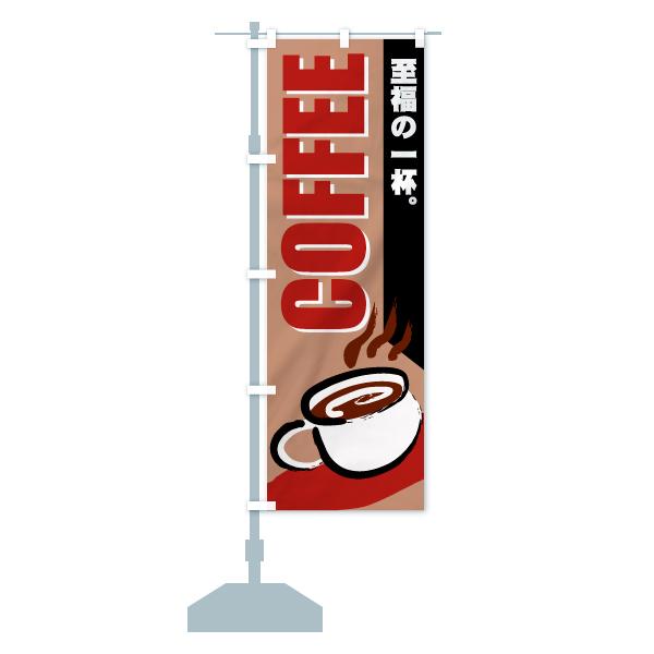 のぼり COFFEE のぼり旗のデザインBの設置イメージ