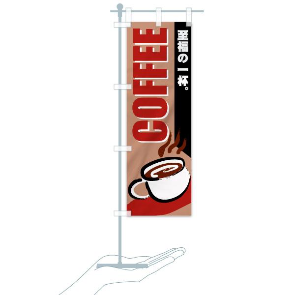 のぼり COFFEE のぼり旗のデザインBのミニのぼりイメージ