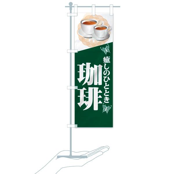 のぼり 珈琲 のぼり旗のデザインCのミニのぼりイメージ