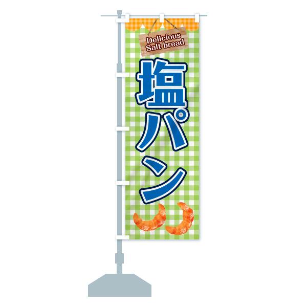 のぼり 塩パン のぼり旗のデザインBの設置イメージ