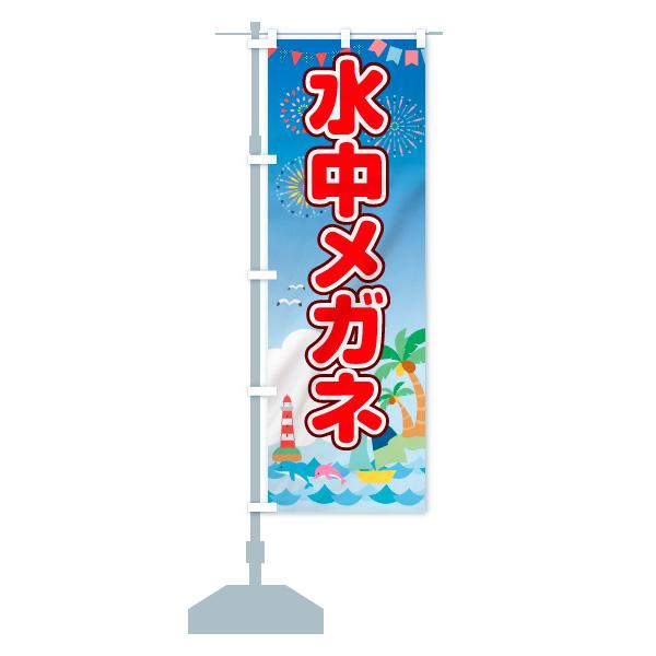 のぼり 水中メガネ のぼり旗のデザインAの設置イメージ