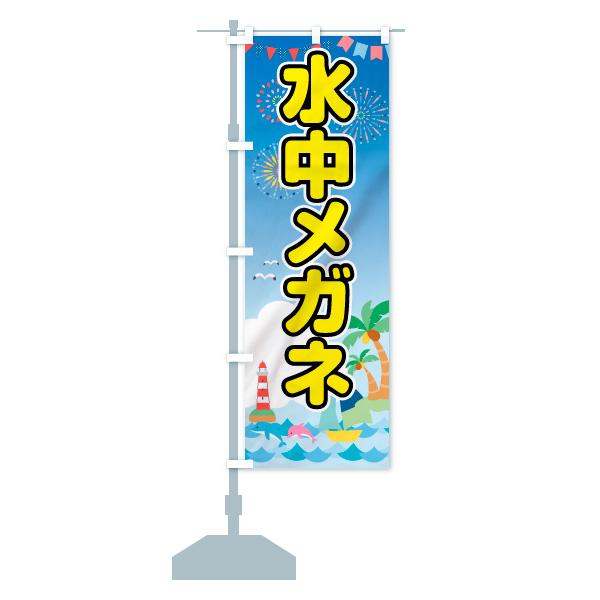 のぼり 水中メガネ のぼり旗のデザインBの設置イメージ