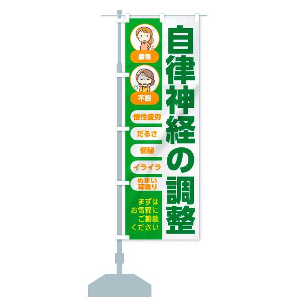 のぼり 自律神経の調整 のぼり旗のデザインAの設置イメージ