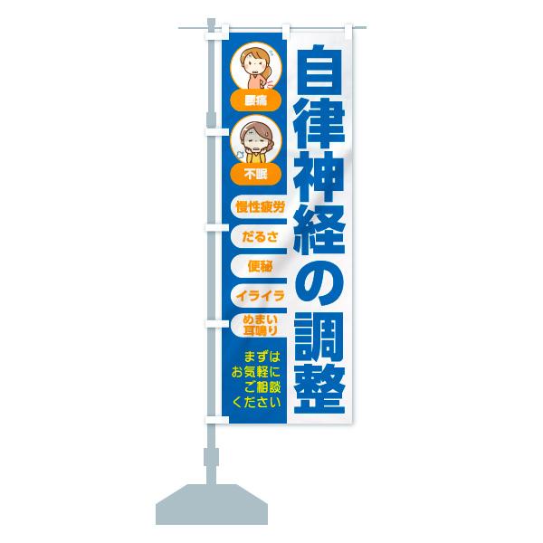のぼり 自律神経の調整 のぼり旗のデザインBの設置イメージ