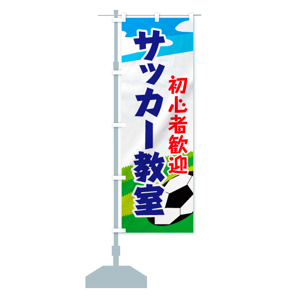 のぼり サッカー教室 のぼり旗のデザインBの設置イメージ