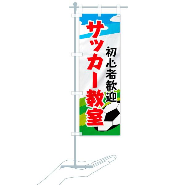 のぼり サッカー教室 のぼり旗のデザインAのミニのぼりイメージ