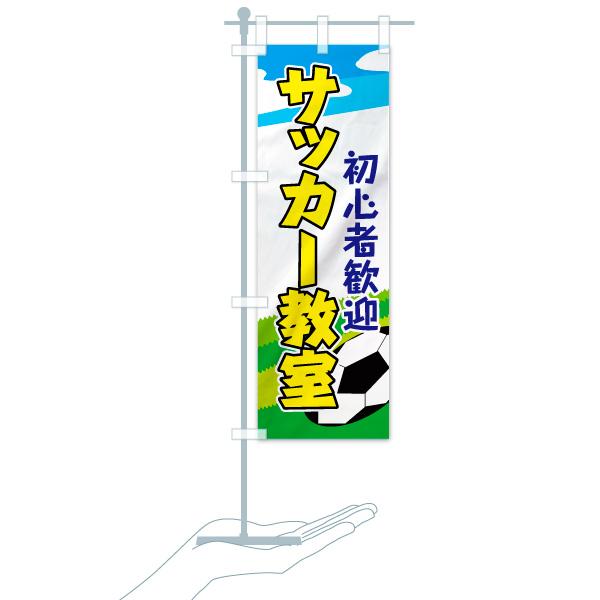 のぼり サッカー教室 のぼり旗のデザインCのミニのぼりイメージ