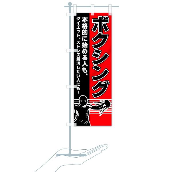 のぼり ボクシング のぼり旗のデザインAのミニのぼりイメージ