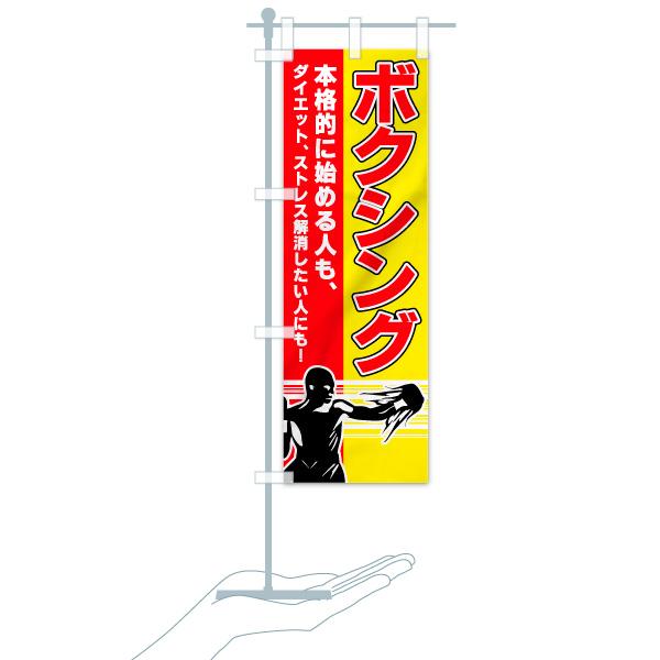 のぼり ボクシング のぼり旗のデザインBのミニのぼりイメージ
