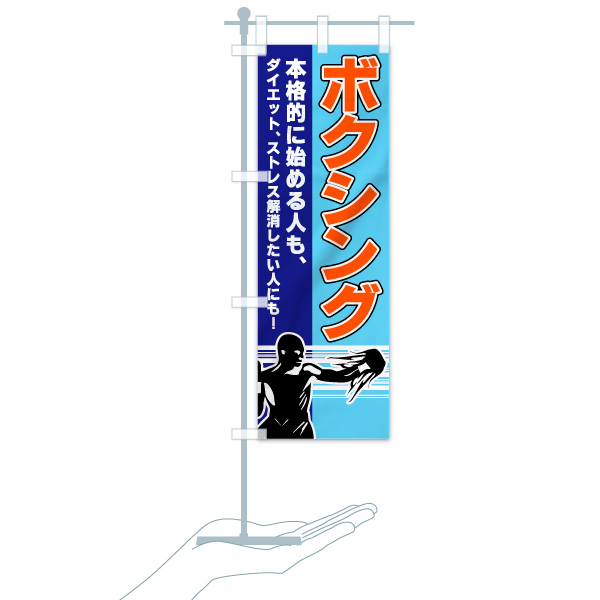 のぼり ボクシング のぼり旗のデザインCのミニのぼりイメージ