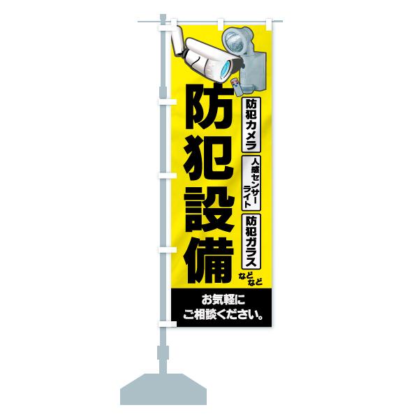 のぼり 防犯設備 のぼり旗のデザインAの設置イメージ