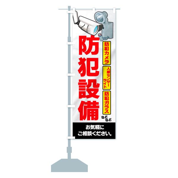 のぼり 防犯設備 のぼり旗のデザインBの設置イメージ
