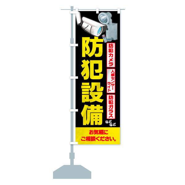 のぼり 防犯設備 のぼり旗のデザインCの設置イメージ