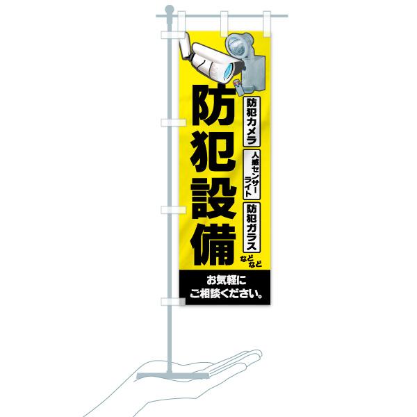 のぼり 防犯設備 のぼり旗のデザインAのミニのぼりイメージ