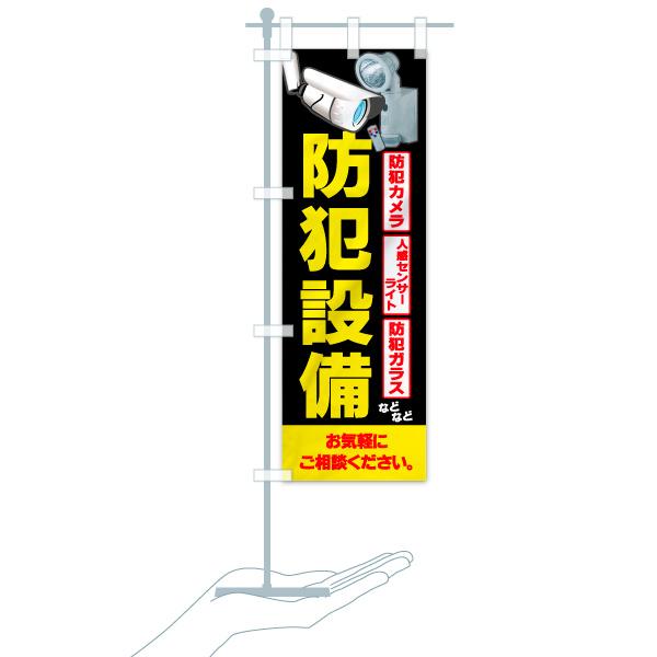 のぼり 防犯設備 のぼり旗のデザインCのミニのぼりイメージ