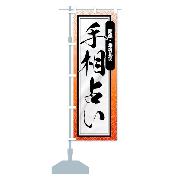 のぼり 手相占い のぼり旗のデザインAの設置イメージ