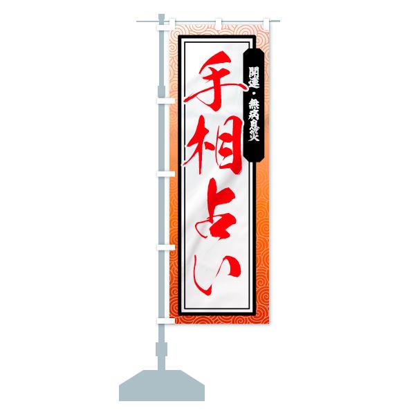 のぼり 手相占い のぼり旗のデザインBの設置イメージ