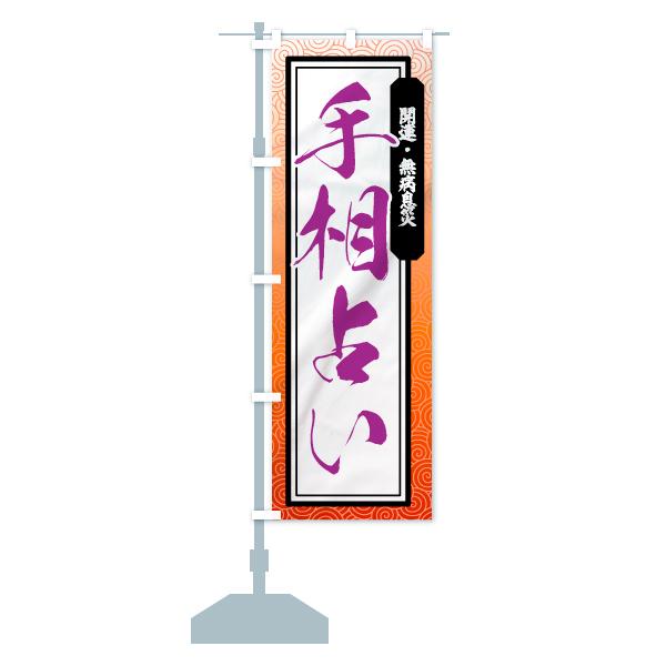 のぼり 手相占い のぼり旗のデザインCの設置イメージ