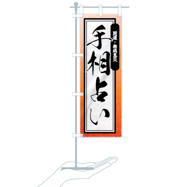 のぼり 手相占い のぼり旗のデザインAのミニのぼりイメージ