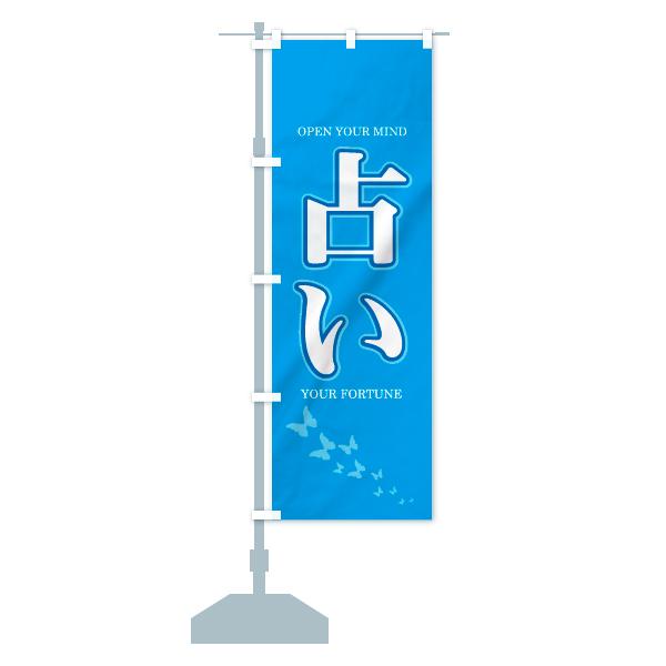 のぼり 占い のぼり旗のデザインBの設置イメージ