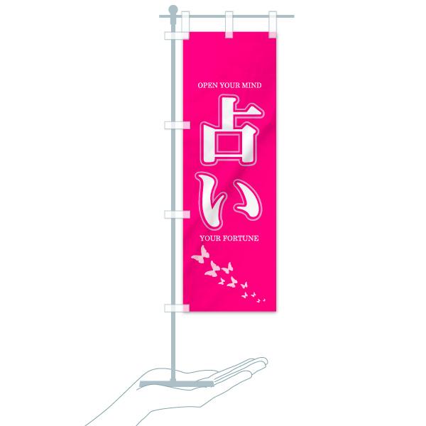 のぼり 占い のぼり旗のデザインAのミニのぼりイメージ
