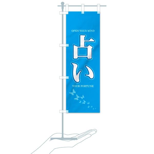 のぼり 占い のぼり旗のデザインBのミニのぼりイメージ