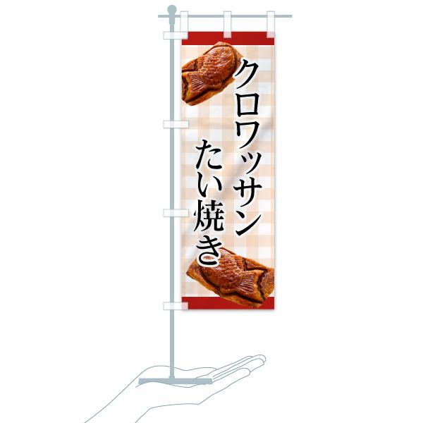 のぼり クロワッサンたい焼き のぼり旗のデザインAのミニのぼりイメージ