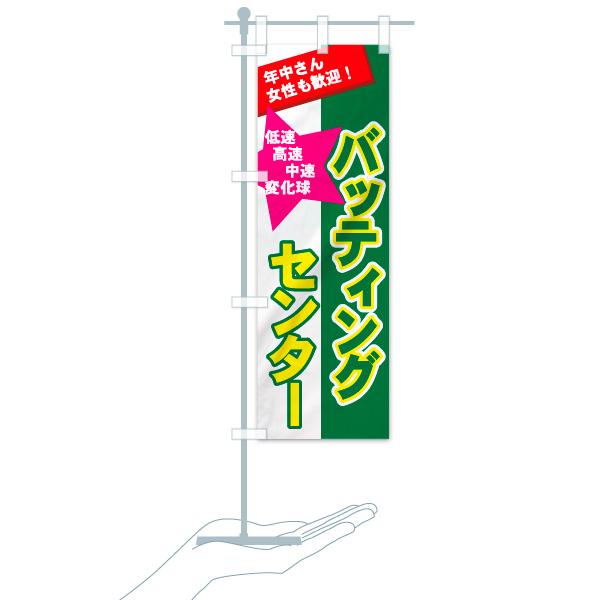 のぼり バッティングセンター のぼり旗のデザインBのミニのぼりイメージ