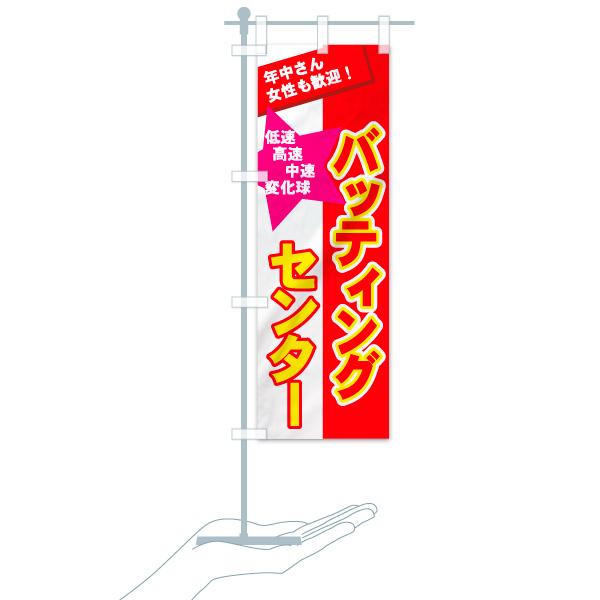 のぼり バッティングセンター のぼり旗のデザインCのミニのぼりイメージ
